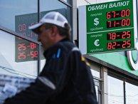 Информационные табло с курсами валют в Новосибирске