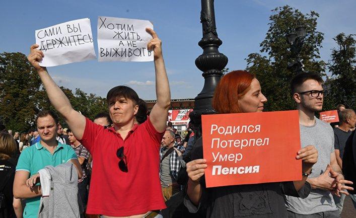 Митинги против пенсионной реформы в России