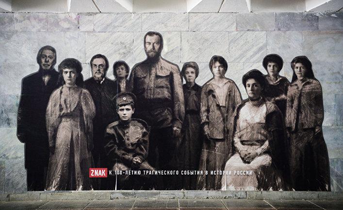 Стрит-арт объект «Точка невозврата», приуроченный к 100-летию со дня убийства царской семьи