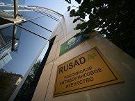 Офис национальной антидопинговой организации РУСАДА в Москве