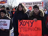 Митинг в защиту образования на русском языке в Риге