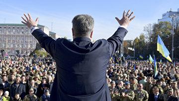 Президент Украины Петр Порошенко во время митинга