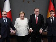 Президент РФ Владимир Путин, федеральный канцлер ФРГ Ангела Меркель, президент Турции Реджеп Тайип Эрдоган и президент Франции Эммануэль Макрон