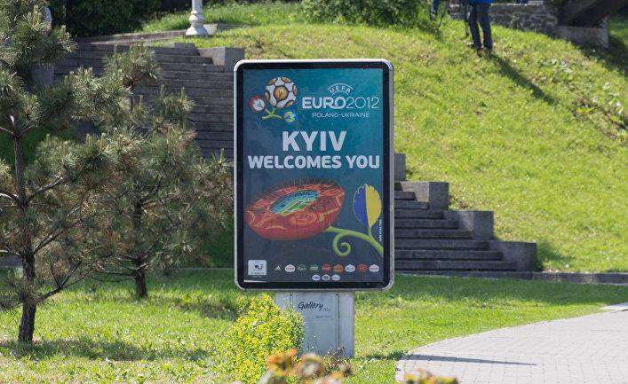 Приветственный плакат в Киеве