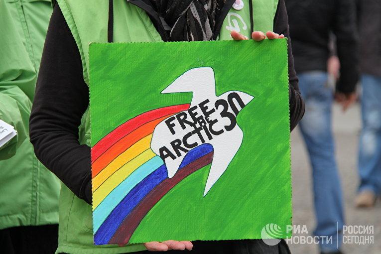 Митинг в поддержку активистов Greenpeace в Берлине