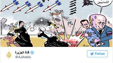 Карикатура на странице телеканала Al-Jazeera в Twitter на тему действий России в Сирии