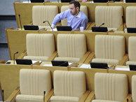 Заседание Государственной Думы РФ