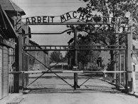 Главные ворота лагеря «Аушвиц-1»