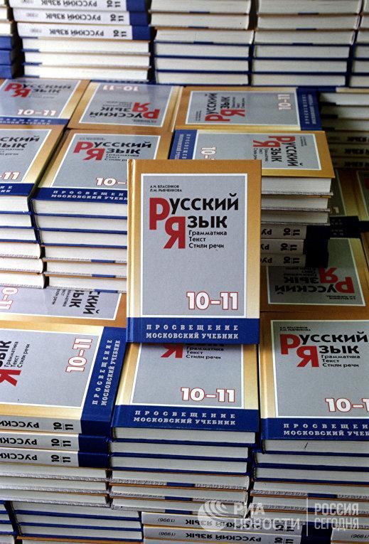 Учебник русского языка 10-11 класса