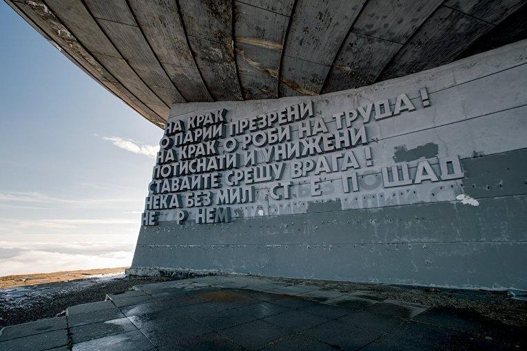 Дом-музей Болгарской коммунистической партии на вершине горы Бузлуджа, Болгария