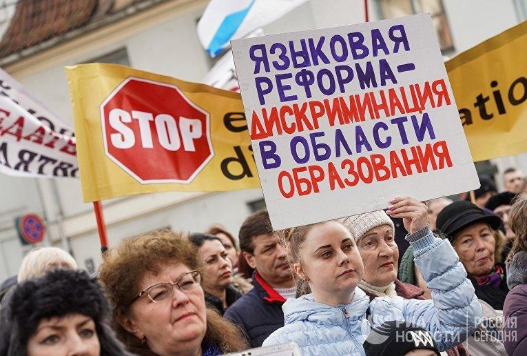 """""""Марш разгневанных родителей"""" в Риге"""