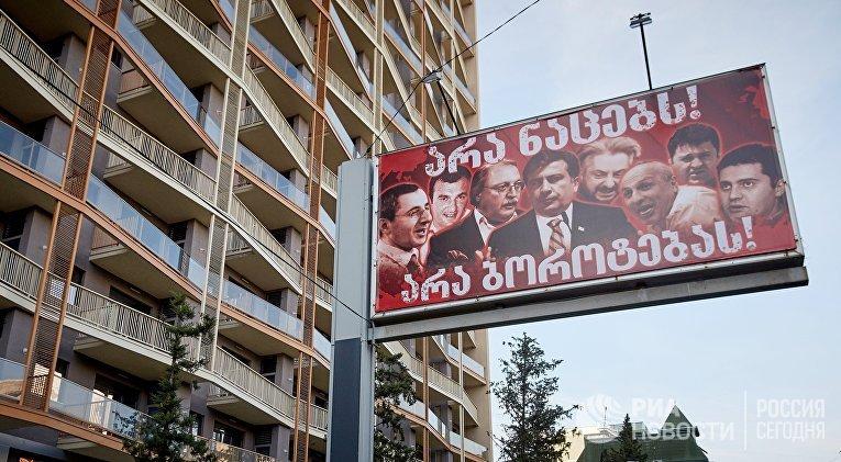Предвыборная агитация на улицах Тбилиси