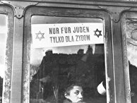 """Варшавское гетто. Трамвай """"только для евреев"""""""