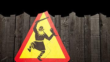 Шуточный знак «Осторожно, пьяные викинги»
