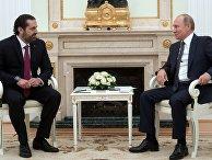 Президент РФ В. Путин встретился с премьер-министром Ливана С. Харири