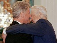 Борис Николаевич Ельцин и Билл Клинтон