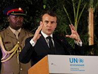 Президент Франции Эмануэль Макрон выступает на ассамблее ООН по окружающей среде в Найроби