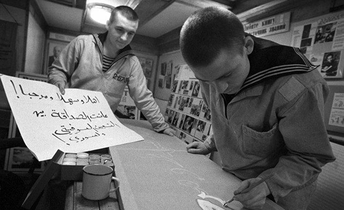 Советские моряки готовят приветствие сирийскому народу на арабском языке