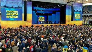 Дебаты Порошенко и Зеленского: прямая трансляция
