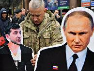 Изображения Владимира Путина и Владимира Зеленского в Киеве
