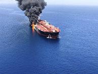 Нефтяной танкер горит в Оманском заливе