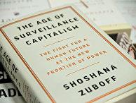 Книга американского экономиста Шошанны Зубофф The Age of Surveillance