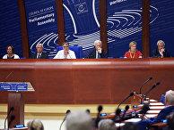 Пленарное заседание летней сессии Парламентской ассамблеи Совета Европы