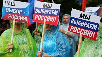 """Акция """"Выбор Донбасса"""" в Донецке"""