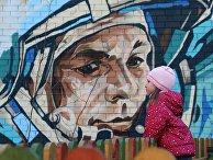Граффити с изображением космонавта Юрия Гагарина на здании на Аллее Космонавтов в Москве