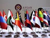 Флажки стран-участниц встречи министров иностранных дел Россия-АСЕАН в Бангкокском конгресс-центре