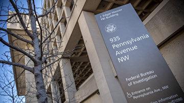 Здание Федерального бюро расследований (ФБР) в Вашингтоне, округ Колумбия