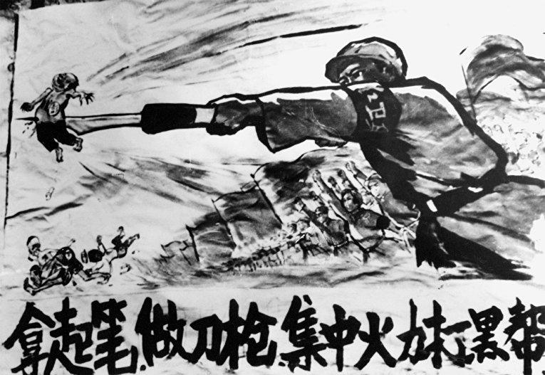 Плакат времен культурной революции в Китае