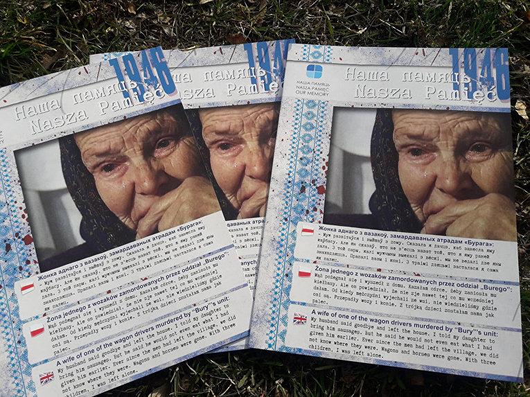 Плакат просветительской акции «Наша память» белорусов Подляшья