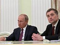 Президент РФ Владимир Путин и помощник президента РФ Владислав Сурков