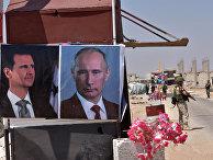 Плакаты президента РФ Владимира Путина и президента Сирии Башара Асада на контрольно-пропускном пункте Абу-Духур