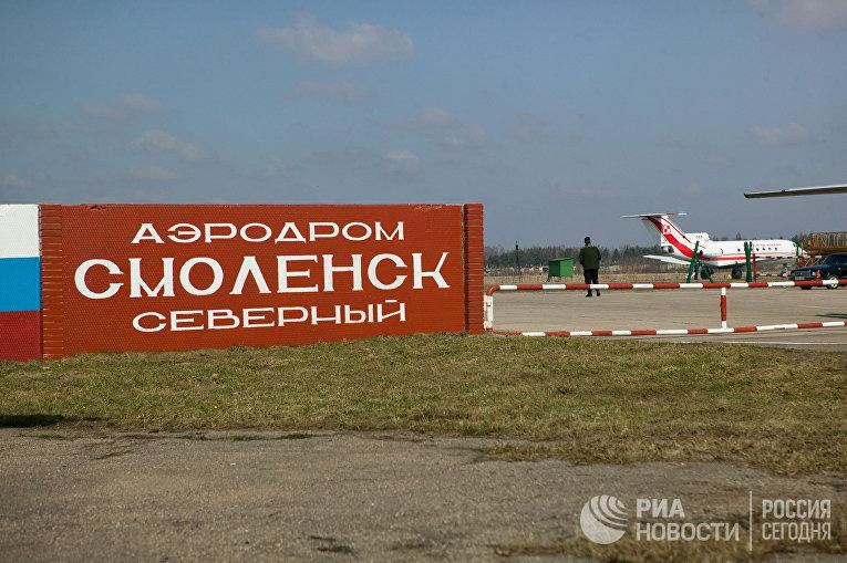 """Аэродром """"Северный"""" под Смоленском"""