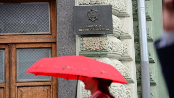 Посольство Республики Молдова в Москве