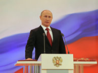 Церемония инаугурации избранного президента РФ В.Путина