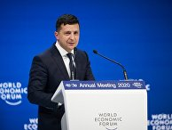 Участие президента Украины Владимира Зеленского в ежегодном заседании Всемирного экономического форума в Давосе