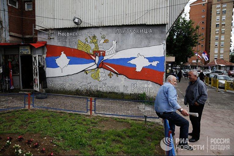 Акция против действий Приштины в Косово