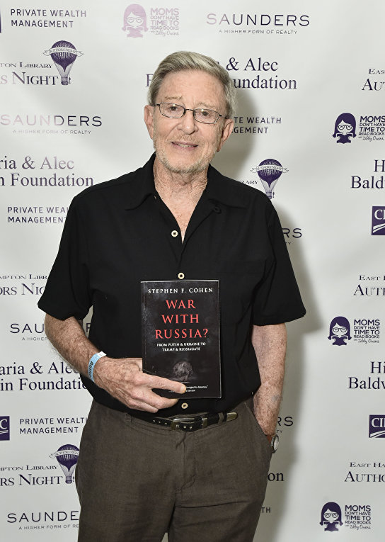 Американский историк Стивен Коэн