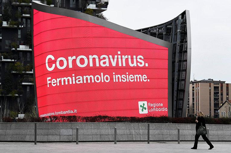 "Вывеска ""Коронавирус. Давайте остановим это вместе"" на площади Пьяцца Гае Ауленти в Милане"