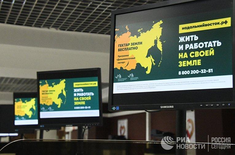 """Программа """"Дальневосточный гектар"""" стартовала в Забайкалье"""