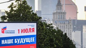 Агитация к голосованию по внесению поправок в Конституцию РФ в Москве