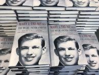 Книги племянницы президента США Мэри Трамп «Слишком много и всегда мало: как моя семья создала самого опасного человека в мире»