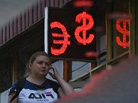 Курсы валют в Москве