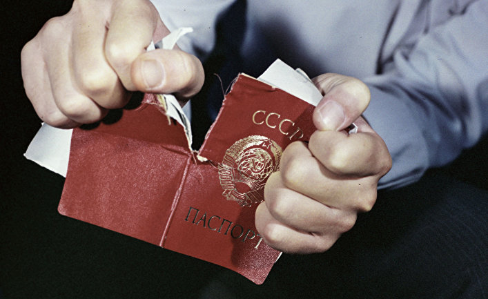 Советский паспорт