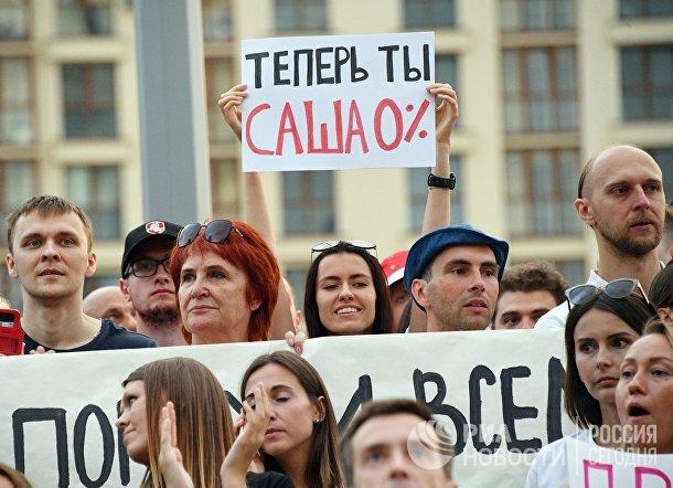 Митинг возле здания Национальной Белтелерадиокомпании в Минске