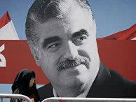Портрет убитого премьер-министра Ливана Рафика Харири