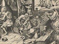 «Алхимик», гравюра Филиппа Галле по рисунку Питера Брейгеля Старшего (около 1558 г.)